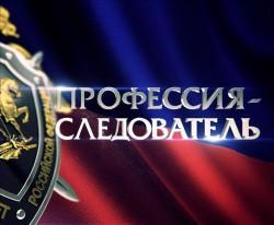 С профессиональным праздником – Днём сотрудника органов следствия Российской Федерации!