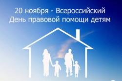 Ограничения, существующие при продаже квартиры, одним из собственников которой является несовершеннолетний